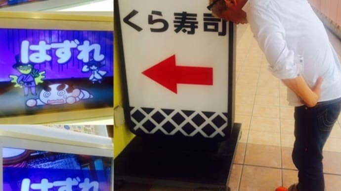 寿司喰いねェ!