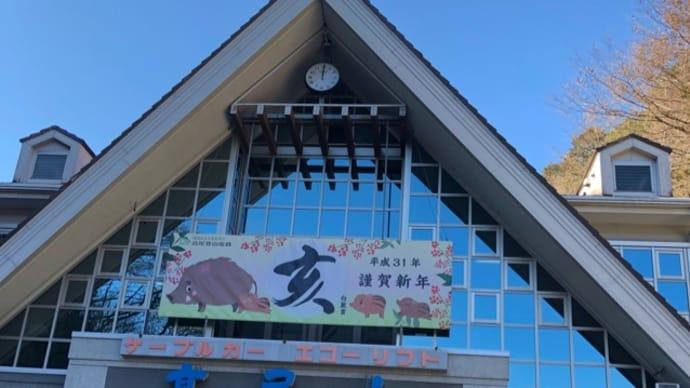 新年早々の高尾山&湯乃蔵ガーデン