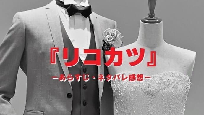 『リコカツ』全話あらすじと感想!北川景子&永山瑛太交際ゼロ日婚からのリコカツドラマ