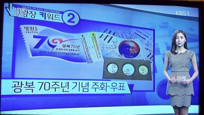 韓国TVを読む (光復 70周年記念 主和・切手)