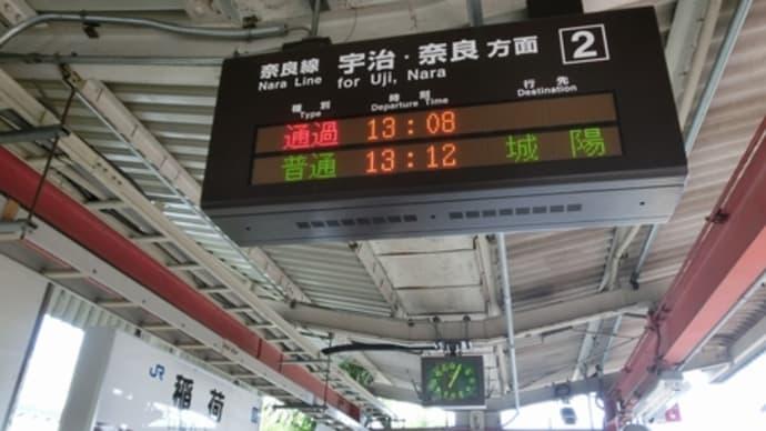 2014年9月京都旅行(その3・醍醐寺に)