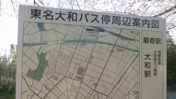 東名大和バス停から大和駅への行き方