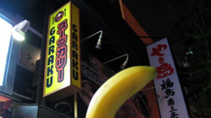 札幌市中央区の美味しいスープカレーブログ     SOUPCURRY&BAR GARAKU ガラク