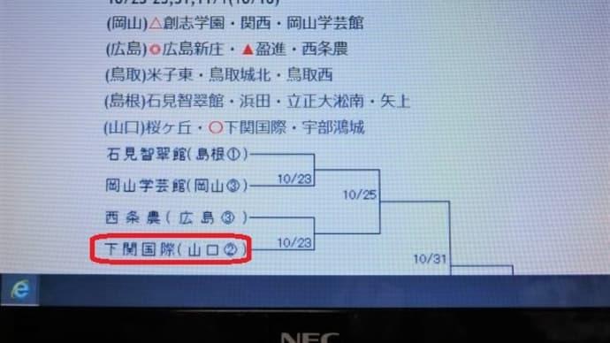 第135回中国地区高校野球大会組み合わ「下関国際」&美味しくないニャ😺