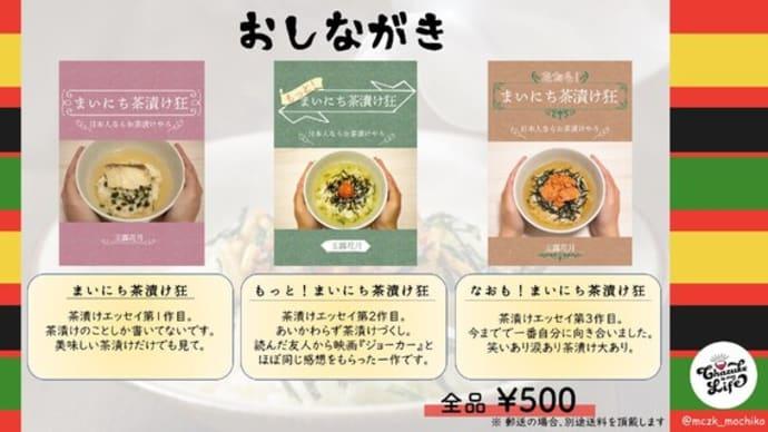 【マニアフェスタ】既刊3作のご紹介【茶漬けエッセイ】