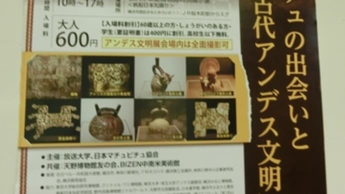 横浜-「マチュピチュの出会いと古代アンデス文明展」2016年12月