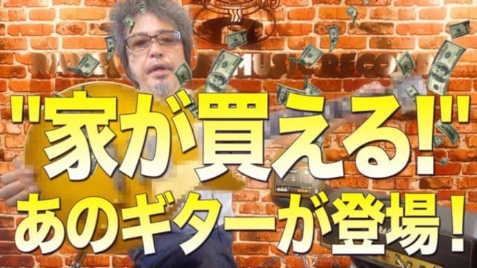 2020/5/24(日) 奥田民生のギター自慢、名付けて「カンタン自慢ビレ」公開!