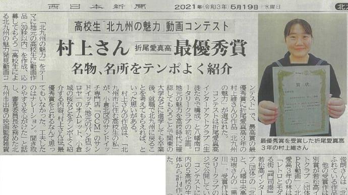 西日本新聞に取り上げていただきました