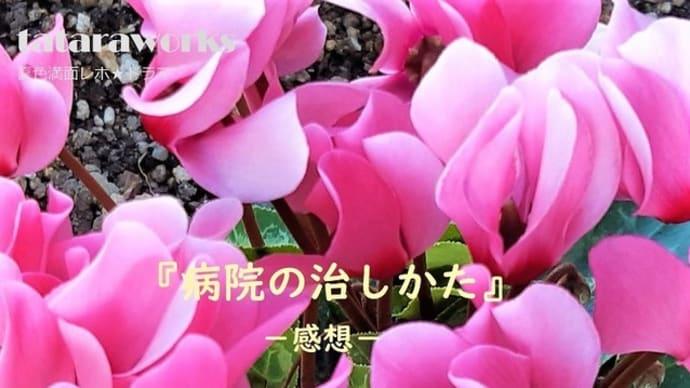 『病院の治しかた』小平奈緒を支えた病院の実話がベース!あらすじと感想