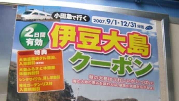 (伊豆)大島に行きたいような気がする・愛?
