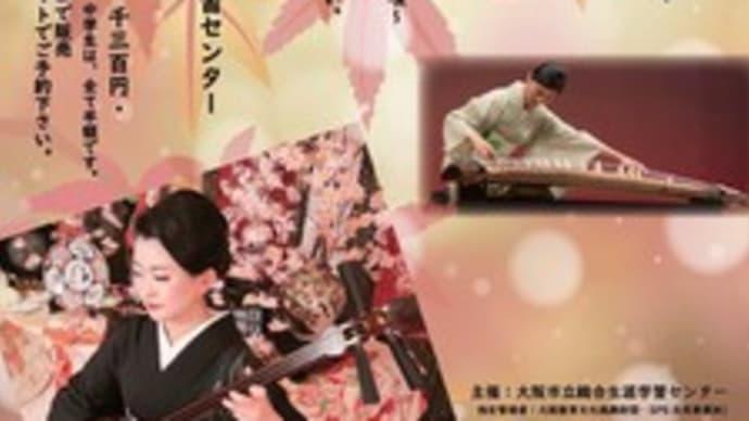 【お知らせ】うめだ芸術文化サロン「和の音色~津軽三味線と箏~」。