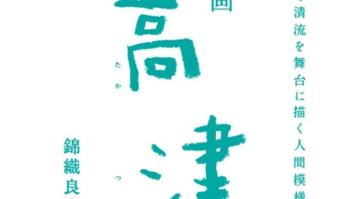 映画 高津川