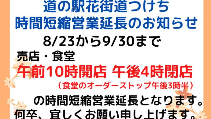 時間短縮営業延長のお知らせ[道の駅花街道つけち]