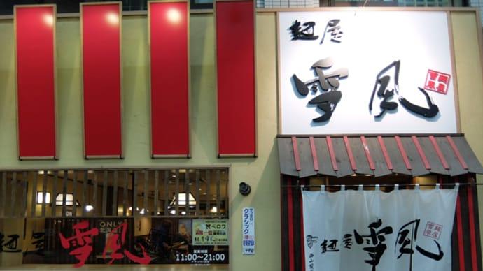 麺屋 雪風 狸小路店@札幌市中央区