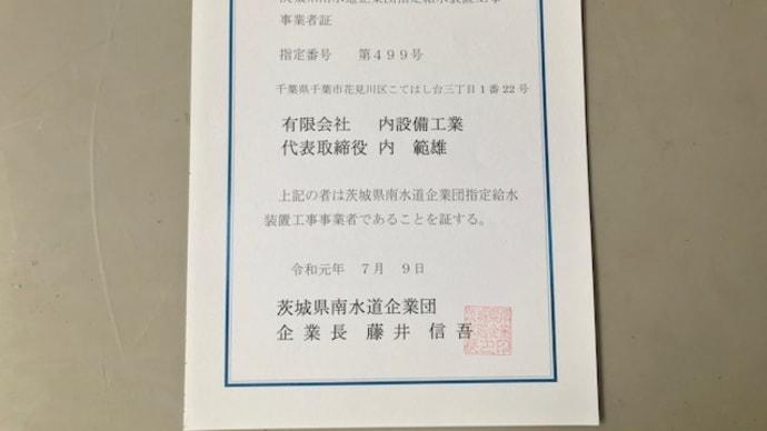 茨城県南水道企業団の指定給水装置工事事業者になりました