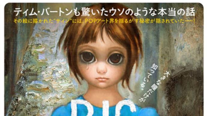 ビッグ・アイズ/BIG EYES
