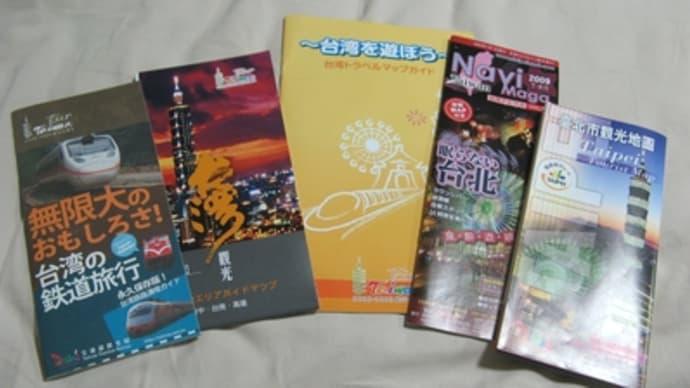 続・台湾旅行の計画を・・・・(鉄道編)