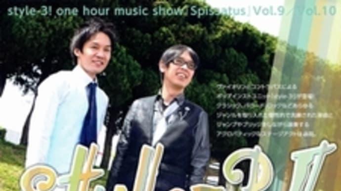 【お知らせ】style-3! one hour music show 『Spissatus』 Vol.9、Vpl.10開催の手売りチケット発売について