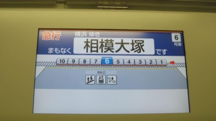 09年9月9日相模大塚駅
