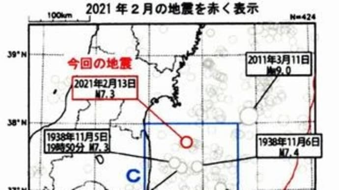 県 地震 福島 沖 【東北地方で最大震度6強】福島県沖の地震に関する情報(2021年02月14日)