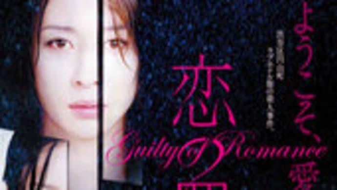 恋の罪 / Guilty of Romance