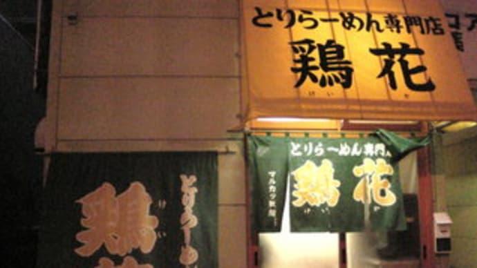 鶏花@札幌市中央区