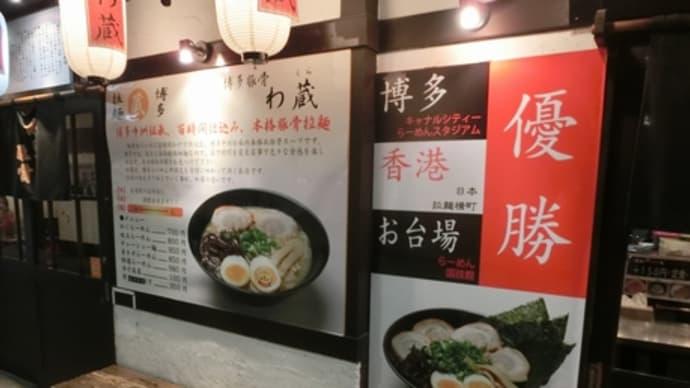 平成28年3月5日の食事(船橋の博多ラーメン)