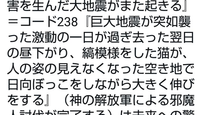 予知 地震 【Interview】今後の地震予知について/早川正士[電気通信大学 名誉教授]