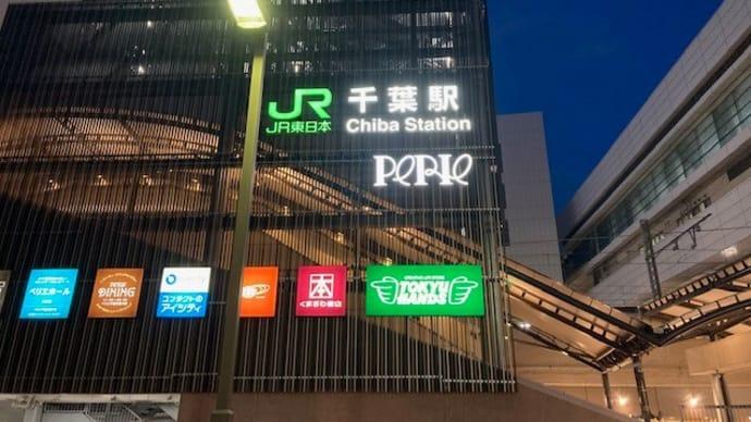 18時の千葉駅