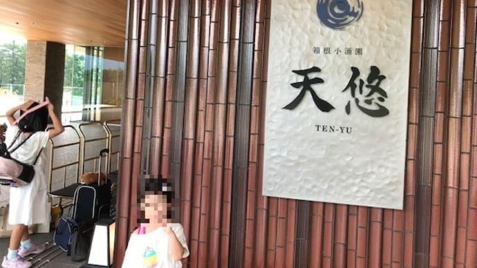 箱根小涌園 天悠 2019/7/28