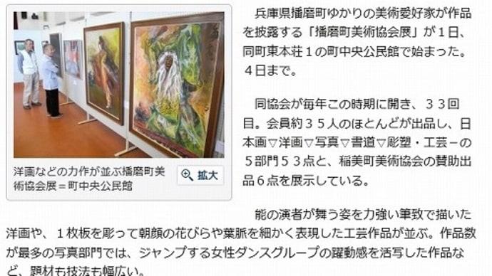 第33回 播磨町美術協会展