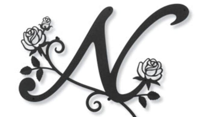 お客様のイニシャル「N」×薔薇のお花×ツタ×葉っぱの妻飾り