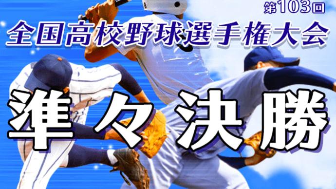 【夏の甲子園】 準々決勝 神戸国際大付vs近江