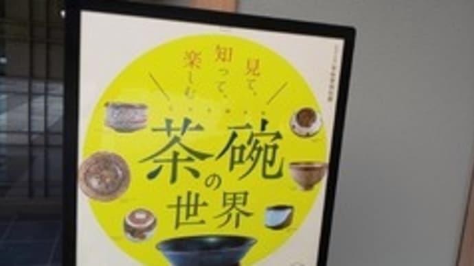 野村美術館のお茶碗