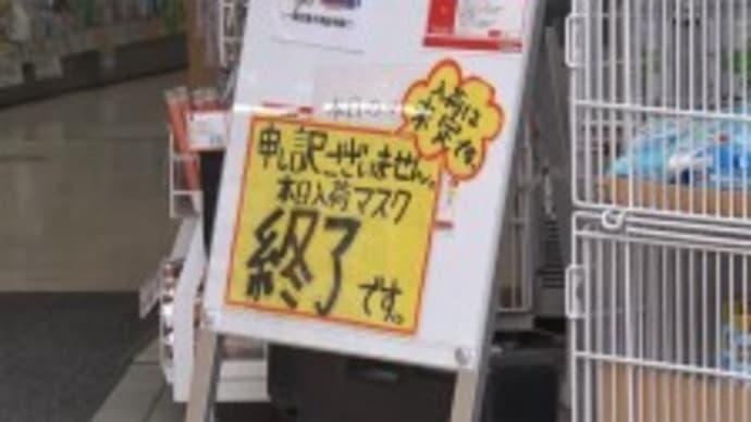 """""""新型コロナ""""ここまで...横浜マスクめぐり流血のけんかに"""