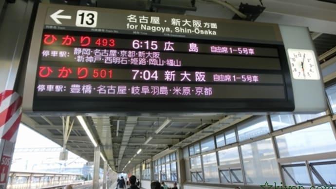 2014年9月京都旅行(その1・初電のN700系ひかり号で京都に)9/3