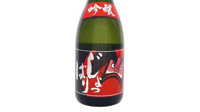 【青森県】六花酒造株式会社の地酒『清酒 じょっぱり 吟醸酒』📷ぶらり旅いい酒10-03