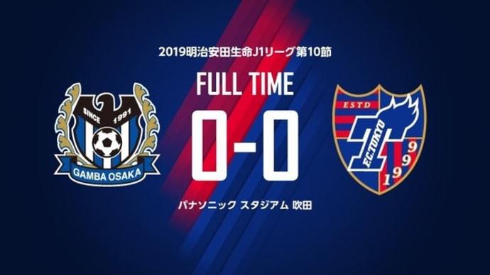 G大阪 vs FC東京【J1リーグ】