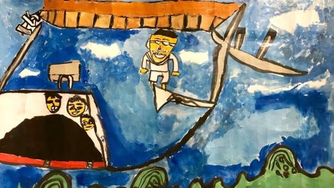 第24回 MOA美術館宝塚児童作品展「入選」