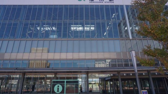 北海道旭川駅周辺の振り返り散歩 ~野外彫刻や銀座商店街~