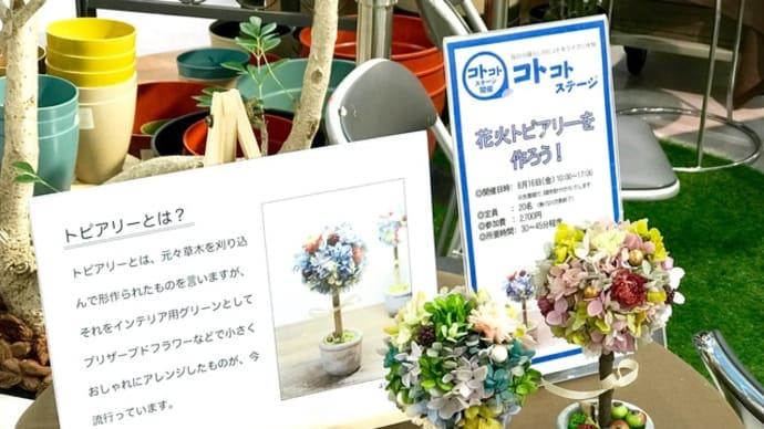 川西阪急「花火トピアリーをつくろう」