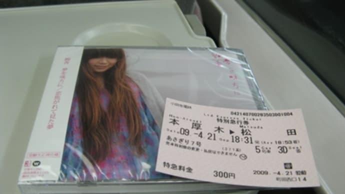 絢香-シングル「夢を味方に/恋焦がれてみた夢」