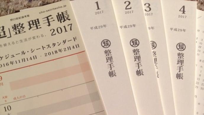 2017超整理手帳