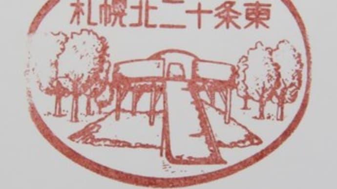 風景印(127) 札幌市初の冒険公園を見に行く(玉葱シリーズ)<札幌北二十条東郵便局>