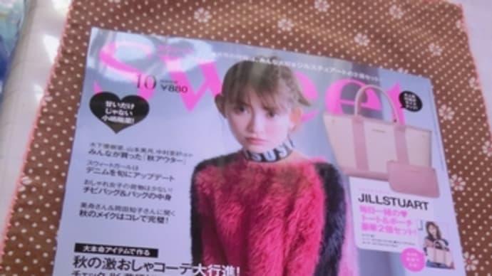 雑誌-「Sweet」(2017年10月号)