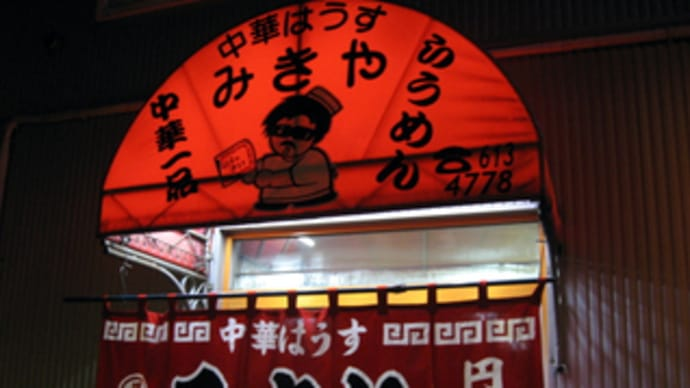 みきや@札幌市中央区