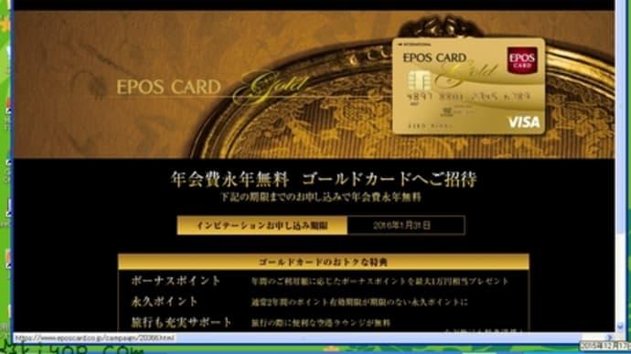 エポスゴールドカードに切り替え
