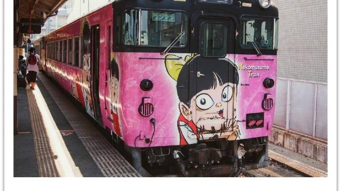 JR境線 ・ 妖怪列車