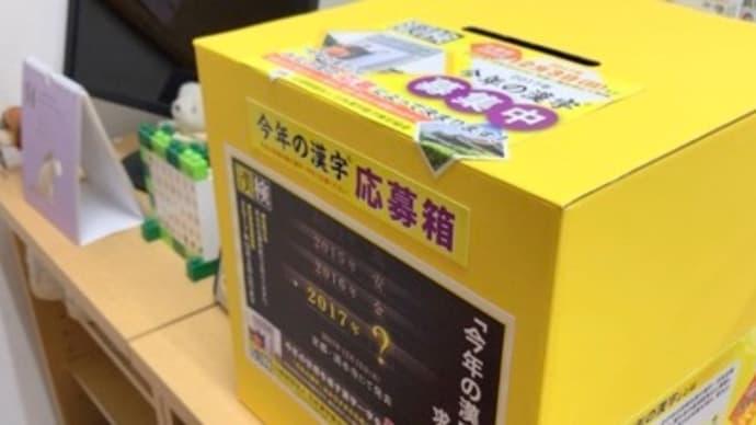 『今年の漢字』募集、漢検申込開始