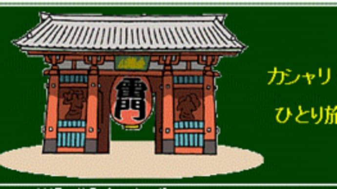 ■■【カシャリ!一人旅】 京都・二条城